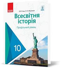 10 клас| Всесвітня історя. Профільний рівень. Підручник, Гісем | Ранок
