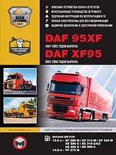 DAF 95XF / XF95 1997-2006 года - Книга / Руководство по ремонту