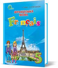 5 клас | Французька мова, (1-й рік навч). Підручник, Чумак Н. П. | Освіта
