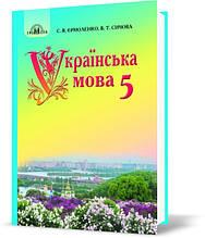 5 клас | Українська мова. Підручник, нова програма 2018 | Єрмоленко