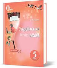 5 клас | Українська мова. Підручник | Глазова О. П.