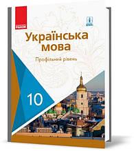 10 клас | Українська мова. Підручник. Профільний рівень, Караман | Ранок