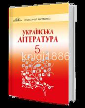 5 клас | Українська література. Підручник, нова програма 2018 | Авраменко