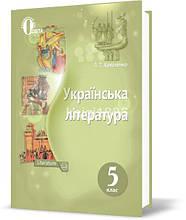 5 клас | Українська література. Підручник | Коваленко Л. Т.