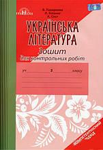5 клас. Українська література. Зошит для контрольних робіт (Пахаренко), Грамота
