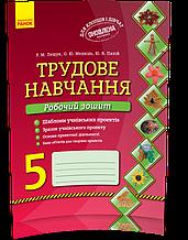 5 клас | Трудове навчання. Робочий зошит, Лещук | Ранок