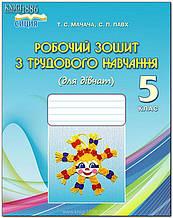 5 клас | Трудове навчання (для дівчат). Робочий зошит | Мачача Т. С.