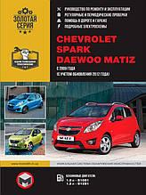 Chevrolet Spark и Daewoo Matiz с 2009 года - Книга / Руководство по ремонту