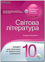 10 клас   Світова література. Зошит для тематичного оцінювання   Проценко Т. В.