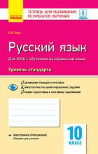 10 клас | Русский язык (уровень стандарта). Тетрадь для оценивания результатов обучения | Ранок