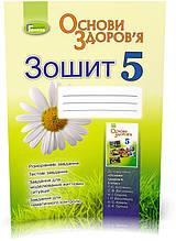 5 клас | Основи здоров'я. Зошит для контрольних робіт, Бойченко Т. Є. та ін. | Генеза