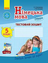 5 клас | Німецька мова. Тестовий зошит (5-й рік навчання), Сотникова | Ранок