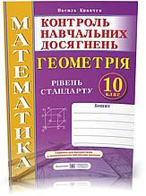 10 клас | Зошит для контролю навчальних досягнень з математики. Геометрія. Рівень стандарту. Самостійні та