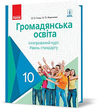 10 клас | Громадянська освіта. Підручник, Гісем | Ранок