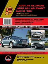 Audi A6 Allroad / A6 / A6 Avant / S6 / RS6 c 2004 года - Книга / Руководство по ремонту