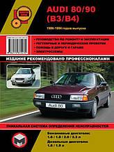 Audi 80 / 90 1986-1994 гг. - Книга / Руководство по ремонту