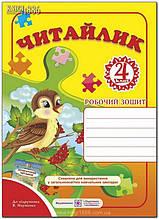 4 клас | Читайлик. Робочий зошит з літературного читання. (До підруч. Науменко В.). | Сапун Г.