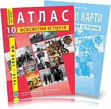 10 клас. Атлас і контурна карта. Всесвітня історія. Новітній період (1914~1945 роки), ІПТ