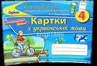 4 клас | Українська мова. Формування предметних компетентностей | Пономарьова