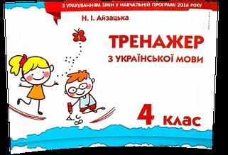 4 клас | Українська мова. Тренажер | Айзацька