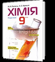 9 клас   Хімія. Підручник   Попель П.п.