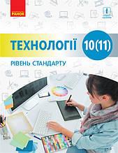 10 (11) клас   Технології (рівень стандарту). Підручник, Ходзицька І.Ю., Боринець Н.І., Гащак В.М. та інші  