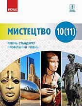 10 (11) клас   Мистецтво (рівень стандарту, профільний рівень). Підручник, Миропольська Н.Є., Ничкало С.А.,