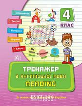 4 клас | Тренажер з англійської мови. Reading | Чіміріс Ю. В.