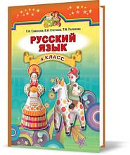4 клас | Російська мова. Підручник | Самонова О.І., Статівка В.І.