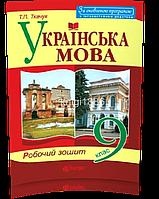 9 клас | Українська мова. Робочий зошит (програма 2017) | Ткачук Т.П.