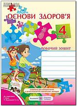 4 клас | Робочий зошит з основ здоров'я. (До підруч. Беха І.). | Жаркова І.