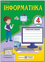 4 клас   Робочий зошит з інформатики. (До підруч. Коршунової О.)   Антонова О.