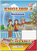 4 клас | Робочий зошит з англійської мови. (до підруч. Несвіт А.) | Косован О.