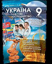 9 клас | Україна і світове господарство. Навчальний комплект з Географії | Бойко