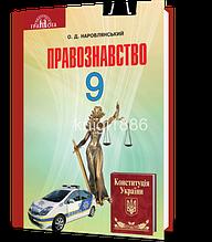 9 клас | Правознавство. Підручник (програма 2017) | Наровлянський О.Д.