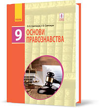 9 клас | Основи правознавства. Підручник (програма 2017) | Святокум