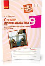 9 клас | Основи правознавства. Компетентнісно орієнтовані завдання, Жидкова Н.М. | Ранок