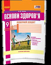 9 клас | Основи здоров'я. Робочий зошит (програма 2017) | Тагліна