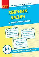 1-4 клас | Збірник задач з математики., Сухарева Л.С. | Ранок