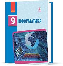 9 клас | Інформатика. Підручник (програма 2017) | Бондаренко О. О.