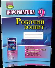 9 клас | Інформатика, робочий зошит, Т.І. Лисенко, Л.А. Чернікова, В.В. Шакотько | Генеза