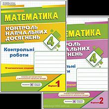4 клас | Математика. Контроль навчальних досягнення до Богданович (Варіант 1,2) | Корчевська