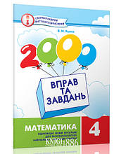 4 клас | Математика. 2000 вправ і завдань, Яцина В. М. | Год майстрів