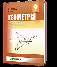 9 клас | Геометрія. Підручник з поглибленим вивченням математики (програма 2017) | Мерзляк