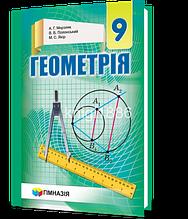 9 клас | Геометрія. Підручник (програма 2017) | Мерзляк