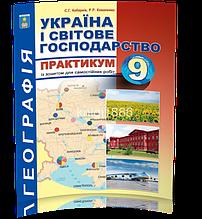 9 клас | Географія. Україна і світове господарство. Практикум (програма 2017) | Кобернік