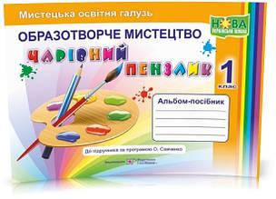 1 клас | Чарівний пензлик. Альбом-посібник з образотворчого мистецтва (за програмою Савченко), Копитіна | ПІП