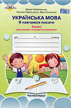 1 клас. Українська мова. Я навчаюсь писати. Зошит до букваря Вашуленко. 1 частина (Чабайовская), Грамота