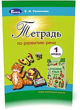 1 клас | Русский язык, Тетрадь по развитию речи, О.І. Самонова | Генеза