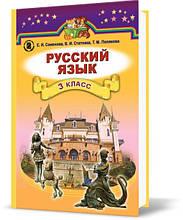3 класс   Русский язык, учебник   Самонова